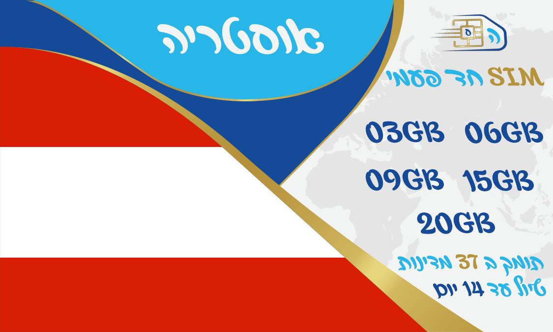 כרטיס סים באוסטריה ובאירופה חד פעמי החל מ 3GB - שמירה על הנייד הישראלי - שיחות ללא הגבלה לישראל
