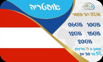 כרטיס סים באוסטריה רב פעמי החל מ 6GB ועוד 72 מדינות - שמירה על הנייד הישראלי - שיחות לישראל חינם