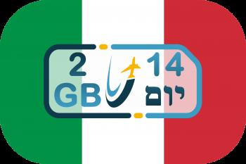 כרטיס סים באיטליה – גלישה 2GB (בתוקף ל- 14 יום)