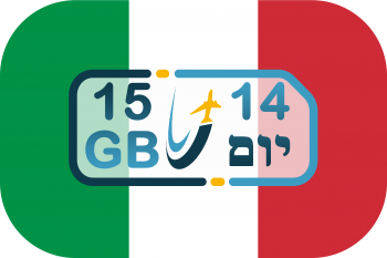 כרטיס סים באיטליה – 15GB (בתוקף ל- 14 יום)