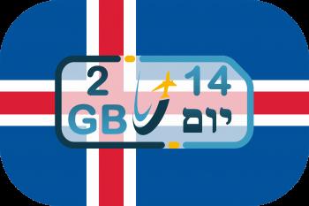 כרטיס סים באיסלנד – גלישה 2GB (בתוקף ל- 14 יום)
