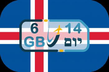 כרטיס סים באיסלנד – גלישה 6GB (בתוקף ל- 14 יום)