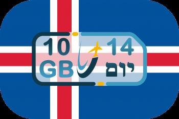 כרטיס סים באיסלנד – גלישה 10GB (בתוקף ל- 14 יום)