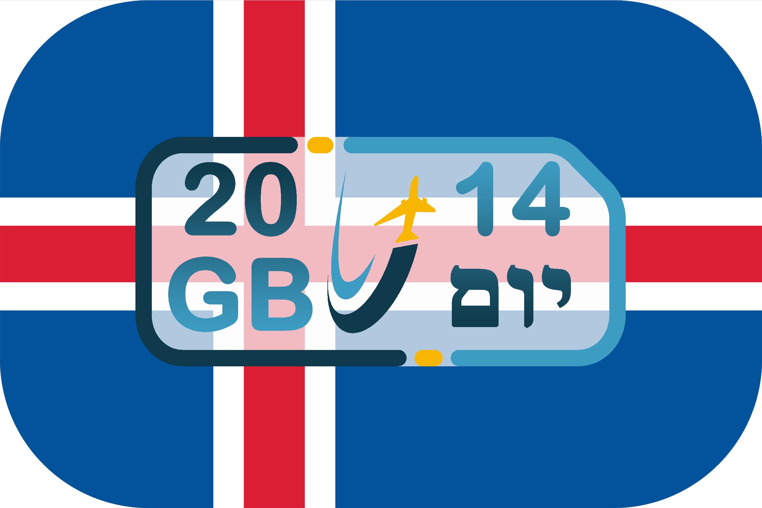 כרטיס סים באיסלנד – חבילת 20GB (בתוקף ל- 14 יום)