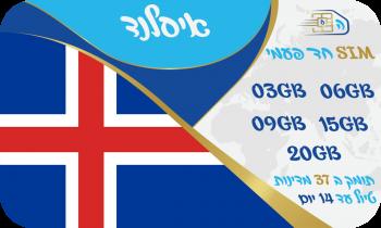 כרטיס סים באיסלנד ובאירופה חד פעמי החל מ 3GB - שמירה על הנייד הישראלי - שיחות ללא הגבלה לישראל