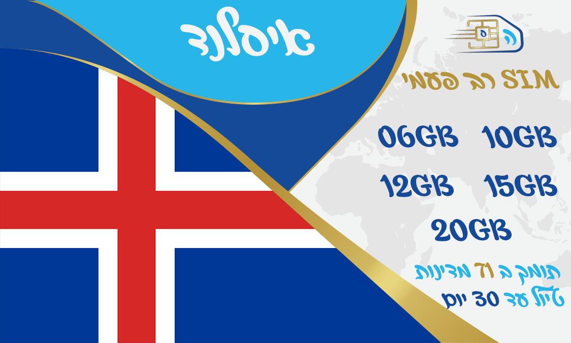 כרטיס סים באיסלנד רב פעמי החל מ 6GB ועוד 72 מדינות - שמירה על הנייד הישראלי - שיחות לישראל חינם