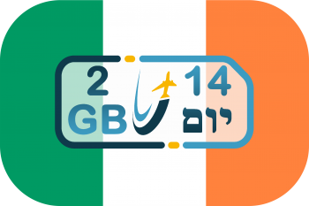 כרטיס סים באירלנד – גלישה 2GB (בתוקף ל- 14 יום)