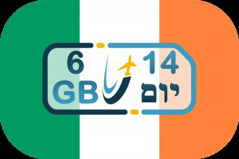 כרטיס סים באירלנד – גלישה 6GB (בתוקף ל- 14 יום)