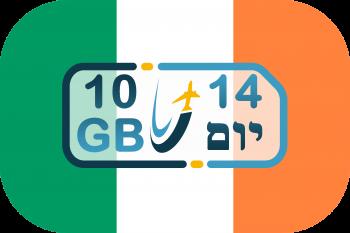 כרטיס סים באירלנד – גלישה 10GB (בתוקף ל- 14 יום)