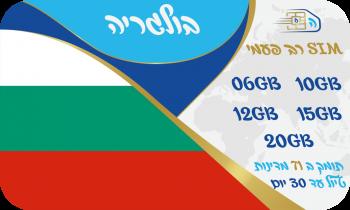 כרטיס סים בבולגירה רב פעמי החל מ 6GB ועוד 72 מדינות - שמירה על הנייד הישראלי - שיחות לישראל חינם