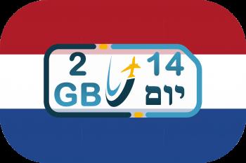 כרטיס סים בהולנד – אינטרנט 2GB (בתוקף ל- 14 יום)