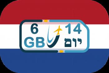 כרטיס סים בהולנד – אינטרנט 6GB (בתוקף ל- 14 יום)