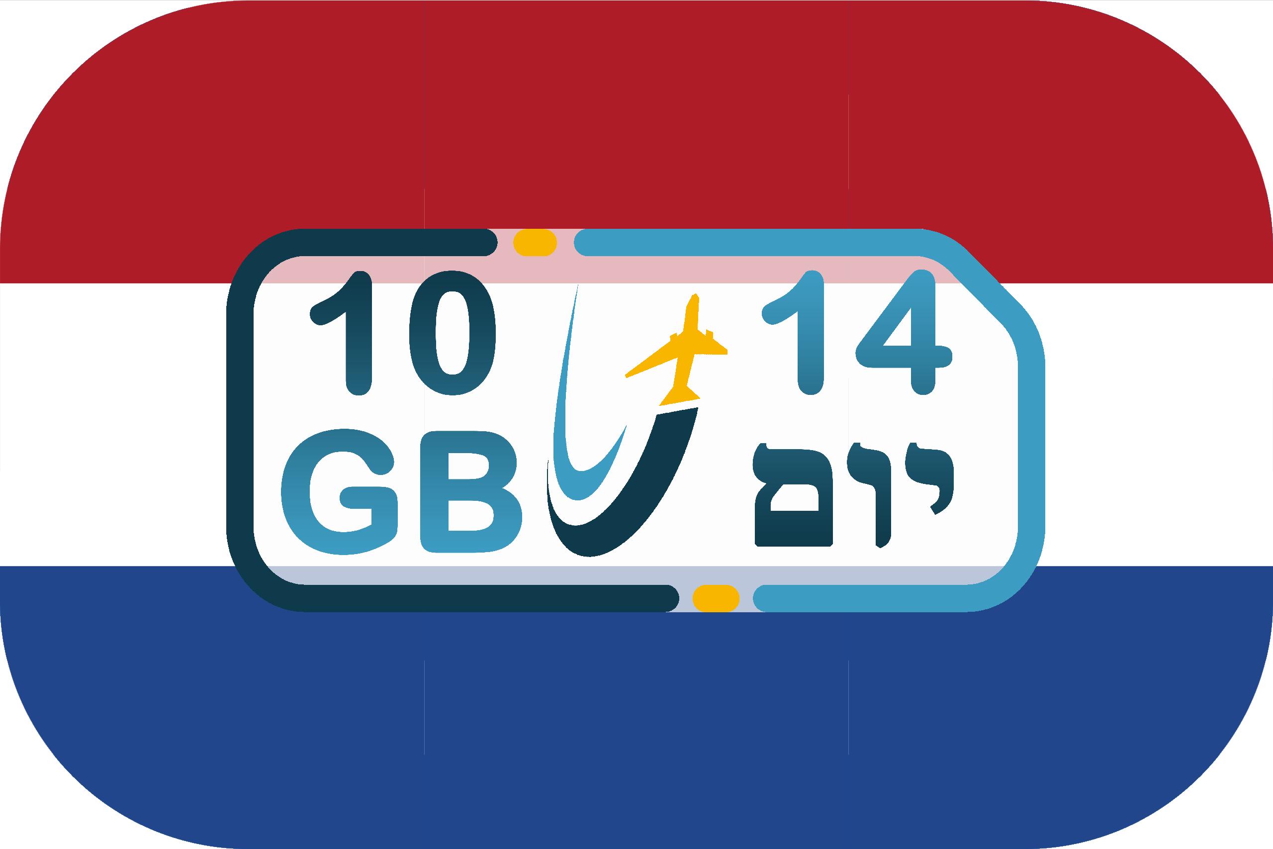 כרטיס סים בהולנד - אינטרנט 10GB (בתוקף ל- 14 יום)