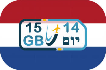 כרטיס סים בהולנד – גלישה 15GB (בתוקף ל- 14 יום)