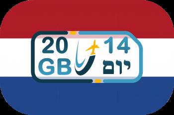 כרטיס סים בהולנד – גלישה 20GB (בתוקף ל- 14 יום)