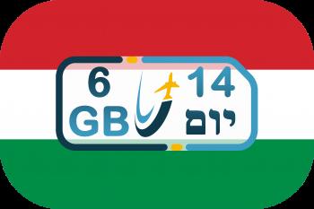 כרטיס סים בהונגריה – גלישה 6GB (בתוקף ל- 14 יום)
