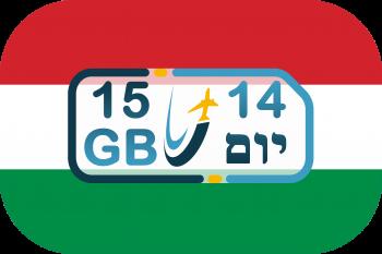 כרטיס סים בהונגריה – 15GB (בתוקף ל- 14 יום)