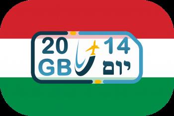 כרטיס סים בהונגריה – 20GB (בתוקף ל- 14 יום)