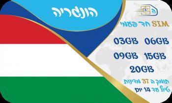 כרטיס סים בהונגריה ובאירופה חד פעמי החל מ 3GB - שמירה על הנייד הישראלי - שיחות ללא הגבלה לישראל