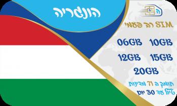 כרטיס סים בהונגריה רב פעמי החל מ 6GB ועוד 72 מדינות - שמירה על הנייד הישראלי - שיחות לישראל חינם