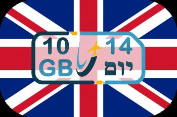 כרטיס סים באנגליה – גלישה 10GB (בתוקף ל- 14 יום)