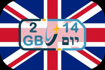 כרטיס סים באנגליה – גלישה 2GB (בתוקף ל- 14 יום)