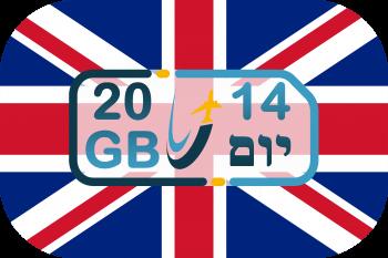 כרטיס סים באנגליה – גלישה 20GB (בתוקף ל- 14 יום)