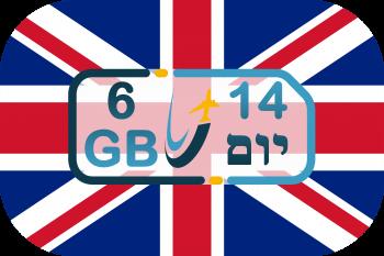 כרטיס סים באנגליה – גלישה 6GB (בתוקף ל- 14 יום)