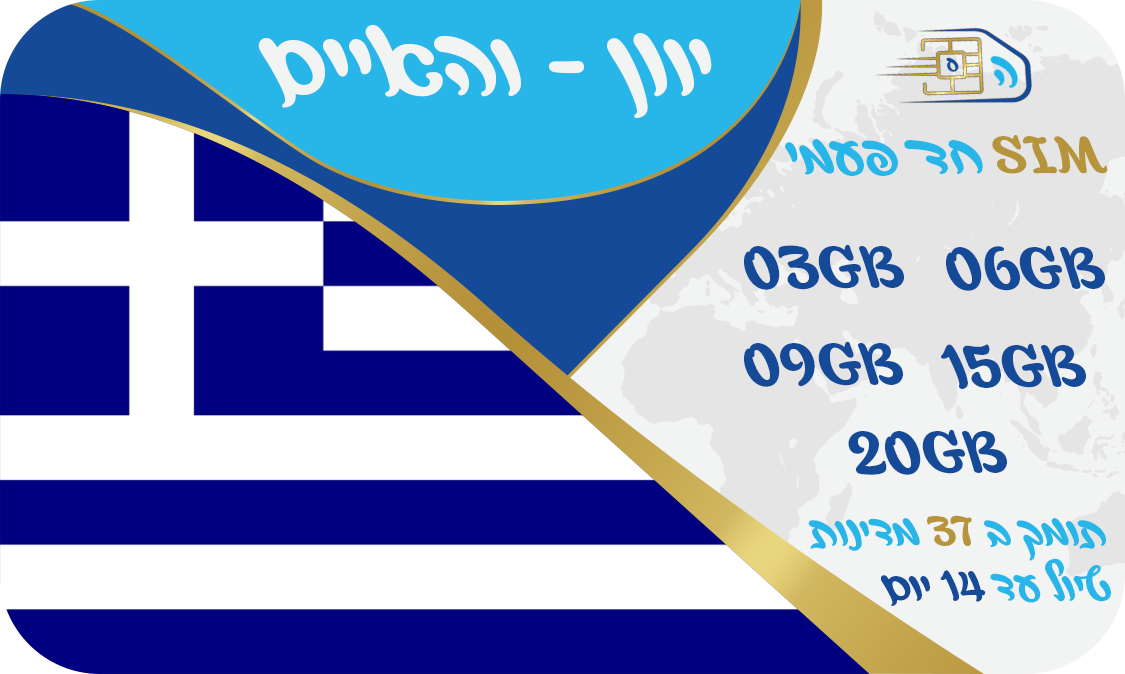 כרטיס סים ביוון ובאירופה חד פעמי החל מ 3GB - שמירה על הנייד הישראלי - שיחות ללא הגבלה לישראל