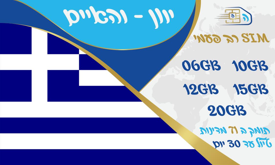 כרטיס סים ביוון רב פעמי החל מ 6GB ועוד 72 מדינות - שמירה על הנייד הישראלי - שיחות לישראל חינם
