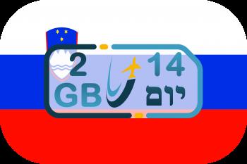 כרטיס סים בסלובניה – גלישה 2GB (בתוקף ל- 14 יום)