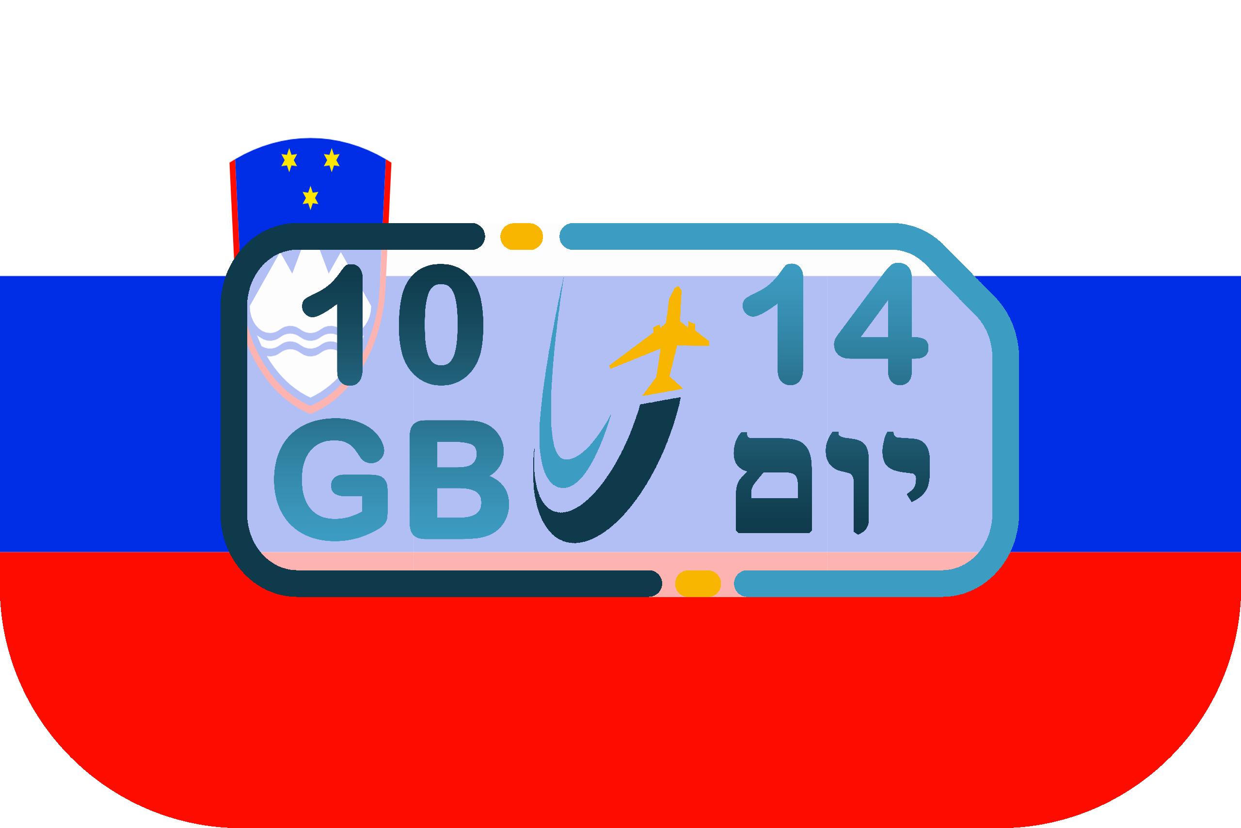 כרטיס סים בסלובניה – 10GB (בתוקף ל- 14 יום)