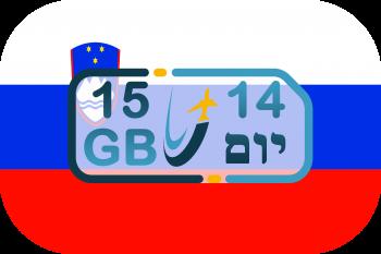 כרטיס סים בסלובניה – 15GB (בתוקף ל- 14 יום)