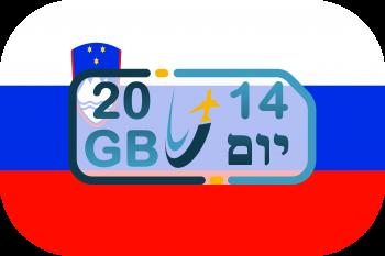 כרטיס סים בסלובניה – 20GB (בתוקף ל- 14 יום)