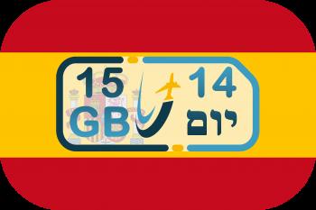 כרטיס סים בספרד – גלישה 15GB (בתוקף ל- 14 יום)