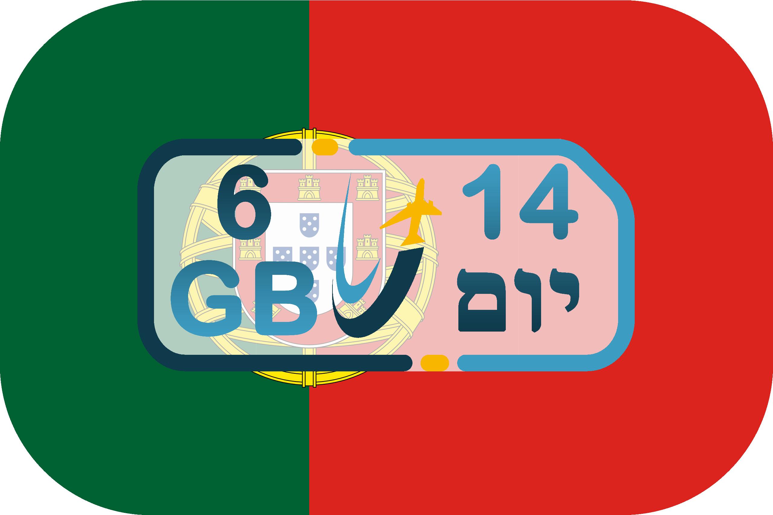 כרטיס סים בפורטוגל – גלישה 6GB (בתוקף ל- 14 יום)