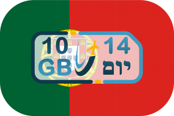 כרטיס סים בפורטוגל – גלישה 10GB (בתוקף ל- 14 יום)