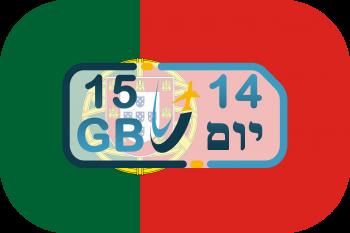 כרטיס סים בפורטוגל – גלישה 15GB (בתוקף ל- 14 יום)