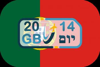 כרטיס סים בפורטוגל – גלישה 20GB (בתוקף ל- 14 יום)