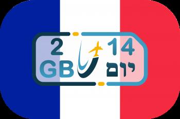 כרטיס סים בצרפת – גלישה 2GB (בתוקף ל- 14 יום)