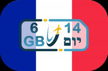 כרטיס סים בצרפת – גלישה 6GB (בתוקף ל- 14 יום)