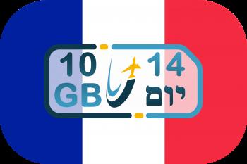 כרטיס סים בצרפת – גלישה 10GB (בתוקף ל- 14 יום)