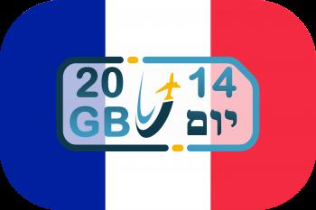 כרטיס סים בצרפת – גלישה 20GB (בתוקף ל- 14 יום)