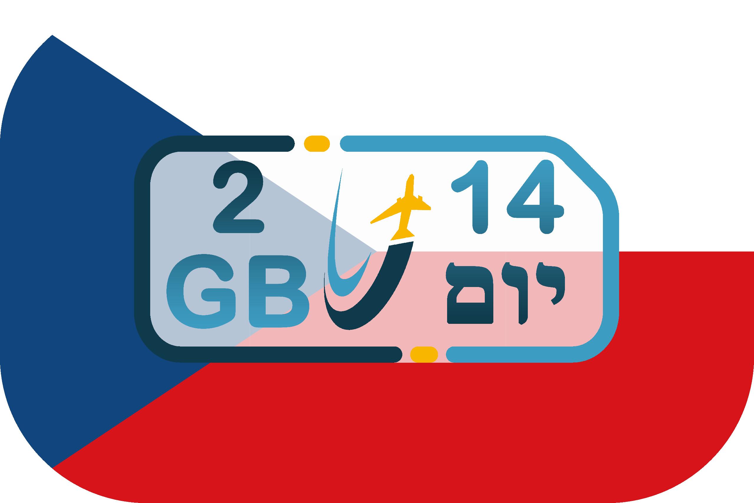 כרטיס סים בצ'כיה– גלישה 2GB (בתוקף ל- 14 יום)