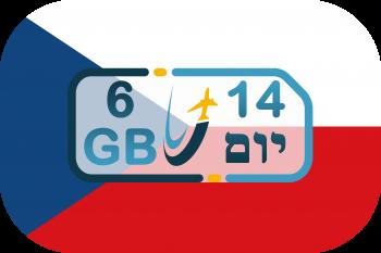 כרטיס סים בצ'כיה– גלישה 6GB (בתוקף ל- 14 יום)