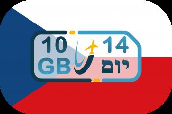 כרטיס סים בצ'כיה– גלישה 10GB (בתוקף ל- 14 יום)