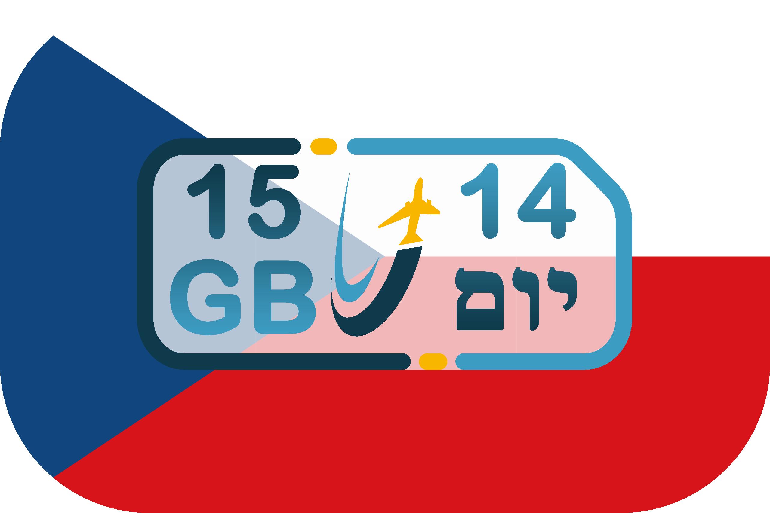 כרטיס סים בצ'כיה– גלישה 15GB (בתוקף ל- 14 יום)