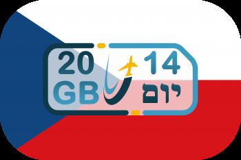 כרטיס סים בצ'כיה– גלישה 20GB (בתוקף ל- 14 יום)