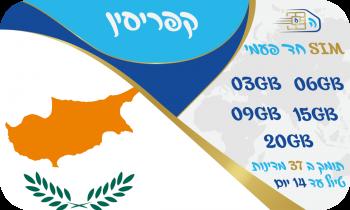 כרטיס סים בקפרסין ובאירופה חד פעמי החל מ 3GB - שמירה על הנייד הישראלי - שיחות ללא הגבלה לישראל
