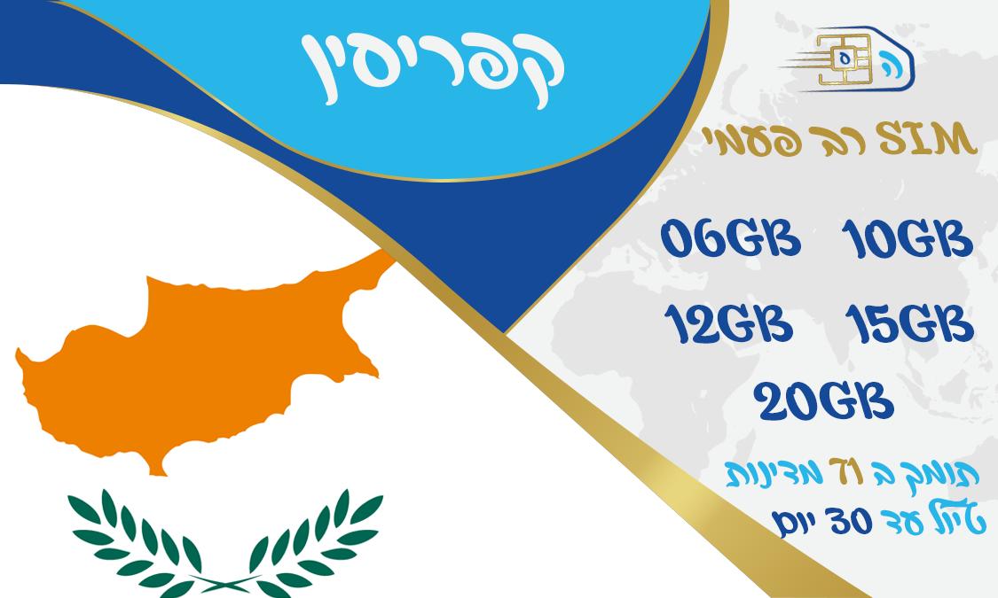 כרטיס סים בקפרסין רב פעמי החל מ 6GB ועוד 72 מדינות - שמירה על הנייד הישראלי - שיחות לישראל חינם